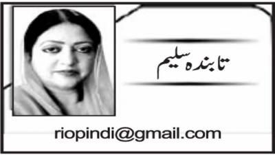 محکمہ تعلقات عامہ پنجاب کی تنظیم نو