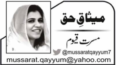 ''میں اور میرا پاکستان''