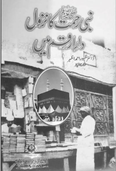 ''نبی رحمتؐ کا نزول دارارقم میں''
