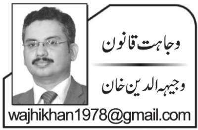 فیٹف کا اجلاس ۔ ''پاکستان گرے لسٹ میں برقرار ''