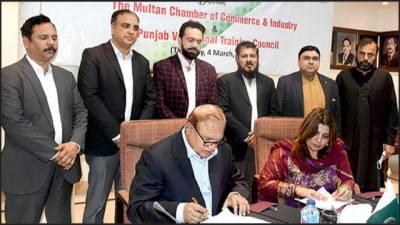 ملتان چیمبر آف کامرس اور ووکیشنل ٹریننگ کونسل میں مفاہمتی یاداشتوں پر دستخط