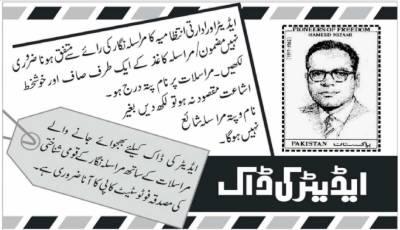 کمشنر راولپنڈی کی فوری توجہ چاہیے