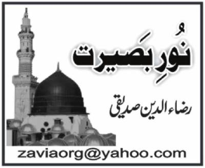 حضور اکرم ﷺ کا ایک خطبہ