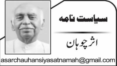 ''ارشاد نامہ ، عجز و شُکر ِباری/ عدالتی انقلاب جاری!''(2)