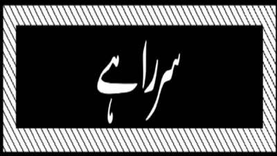 اتوار '5 ؍ رمضان المبارک 1442ھ' 18؍ اپریل2021ء