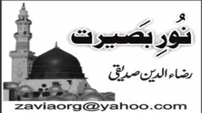 رمضان اور تحصیل تقویٰ(۳)