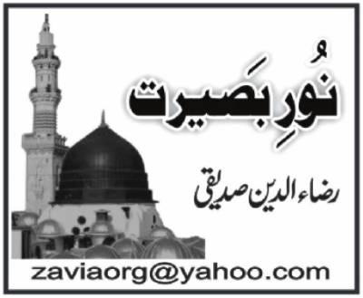 رمضان اور تحصیل تقویٰ(۴)