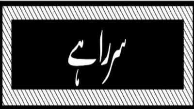 جمعۃ المبارک '10 ؍ رمضان المبارک 1442ھ' 23؍ اپریل2021ء
