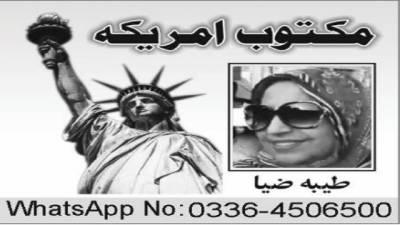 ڈسکہ سے کراچی