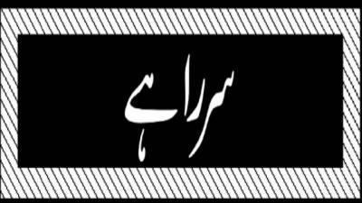 بدھ ' 29؍ رمضان المبارک 1442ھ' 12؍مئی 2021ء