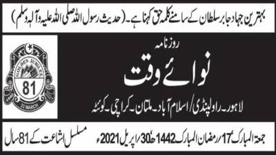 پاکستان پرامن افغانستان کا سب سے زیادہ متمنی ہے