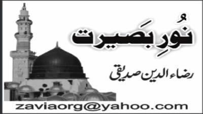 اسلام اور اصلاحِ عبادات