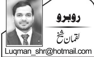 حادثے ، انسانیت اور پاکستانیت