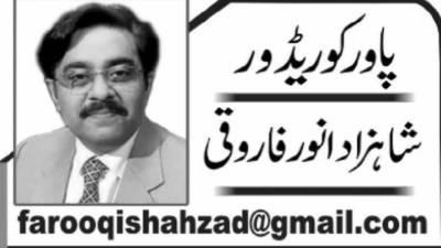 '' ایک لاٹری جو اسلام آباد پولیس کی لگ گئی،،
