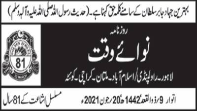 قومی اسمبلی کے بعد بلوچستان اسمبلی۔ خدا خیر کرے