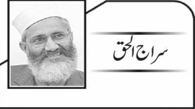 سید منور حسن ۔۔استقامت کا پیکر