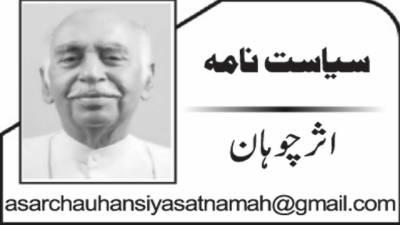 ''پاکستان کے اڈّے/غیروں،اپنوںکے/ پھڈے!(1) ''