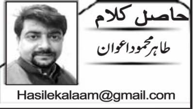 آزاد کشمیر الیکشن اور مستقبل کا منظر نامہ …1