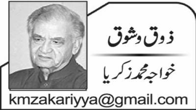 اکبر الہ آبادی کے افکار و نظریات (2)
