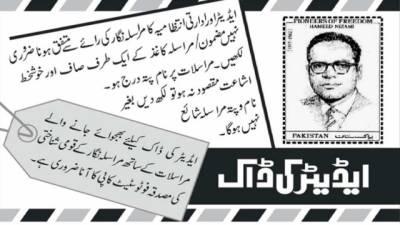 علم کا مینارہ ڈاکٹر حسن صہیب مراد