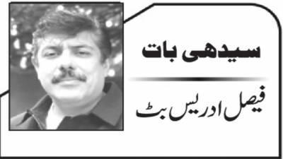 پنجاب میں ڈاکٹر رائو سردار علی کی انٹری