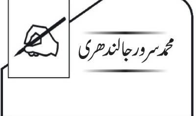 نواب زادہ نصراللہ خاں : ایک مکمل سیاسی درسگاہ