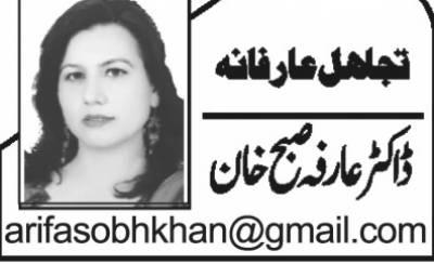 پاکستان میں بیمار ہو نا سزا ہے