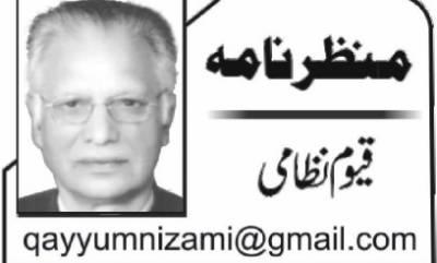 محافظ ِ پاکستان کو خراجِ عقیدت